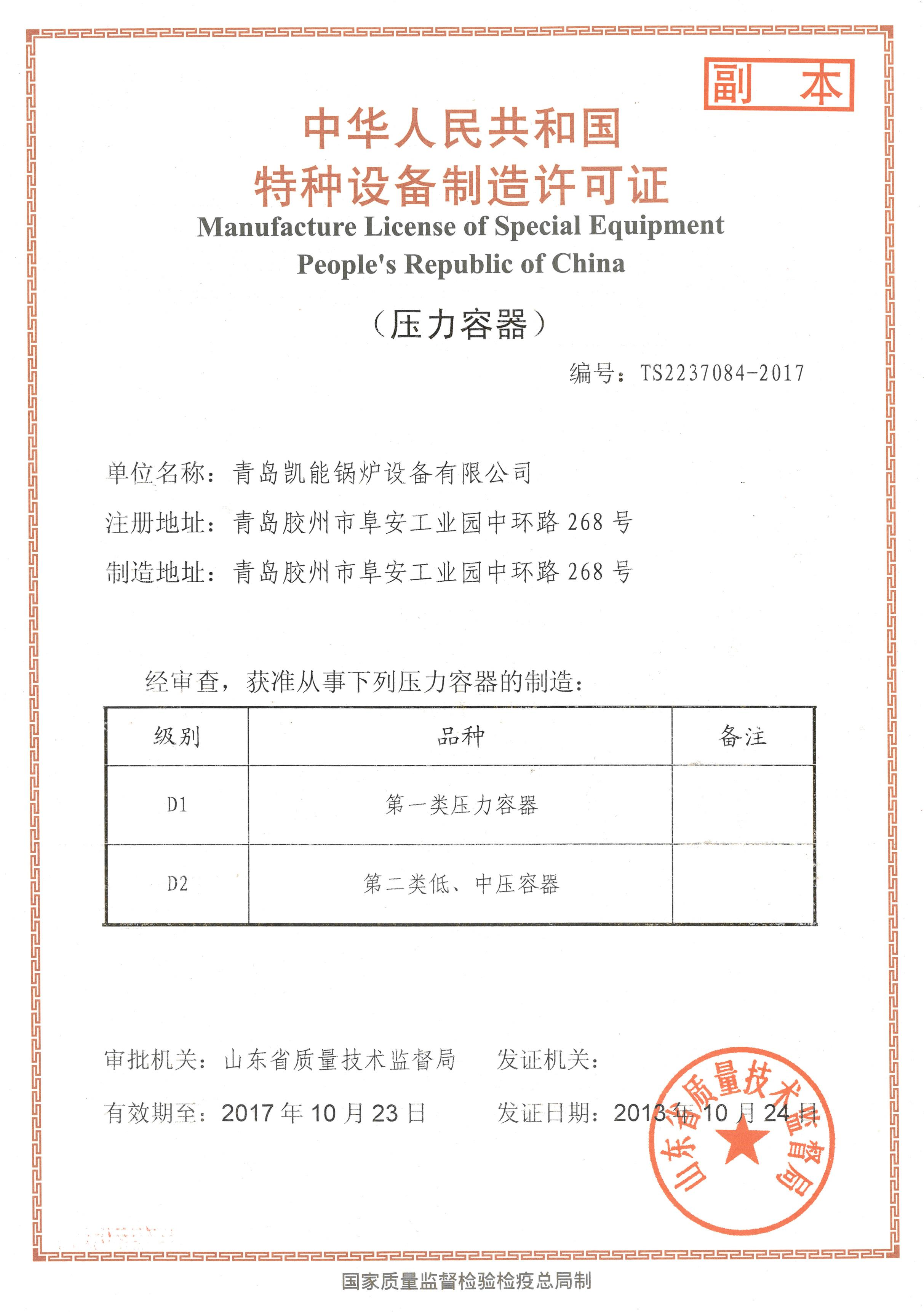 中华人民共和国特种设备制造许可证(压力容器)