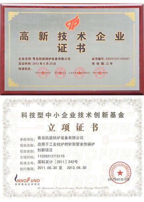 青岛凯能锅炉高新技术企业证书、立项证书
