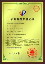 双H型鳍片管焊接装置实用新型专利证书