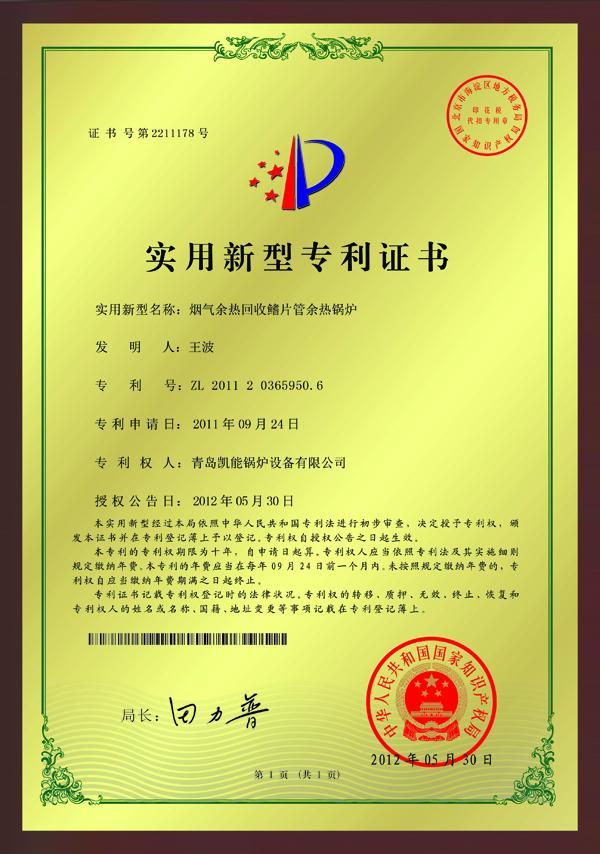 烟气余热回收鳍片管余热锅炉实用新型专利证书