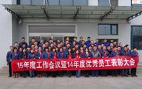 凯能锅炉2014年度表彰大会