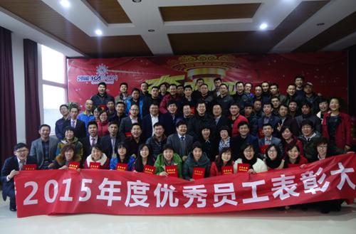 凯能锅炉2015年度表彰大会