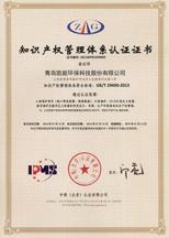 凯能科技知识产权管理体系认证证书