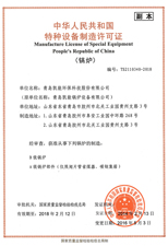 中华人民共和国特种设备制造许可证(锅炉)
