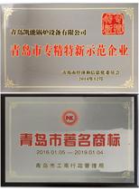 青岛市著名商标、专精特新示范企业