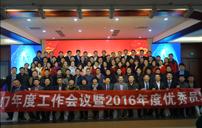 凯能科技公司2016年度表彰大会
