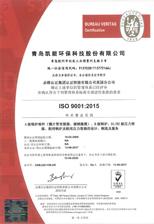 ISO 9001:2015质量体系认证证书