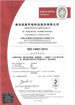 三证合一:环境管理体系认证证书