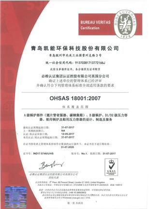 三证合一:职业健康安全管理体系认证证书