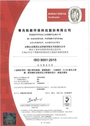 三证合一:ISO 9001:2015质量体系认证证书