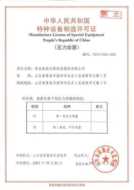 中国特种设备制造许可证(压力容器)更新啦!