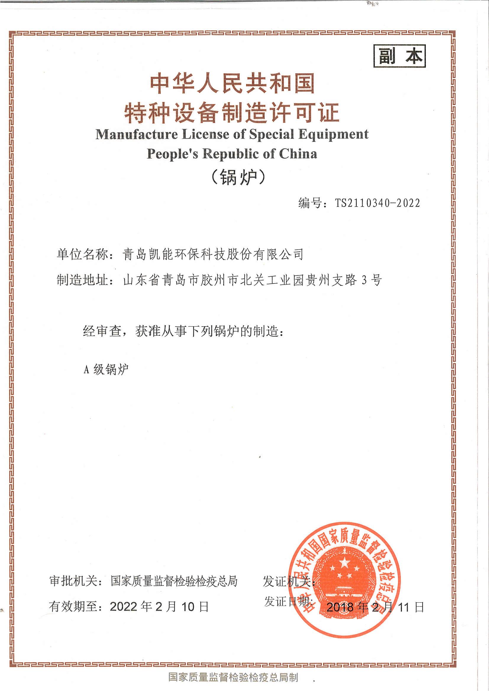 A级锅炉制造许可证-凯能科技